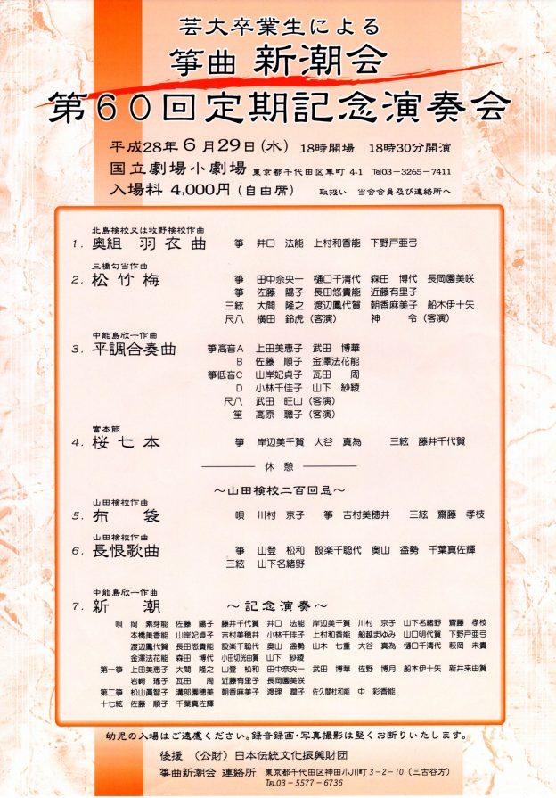 箏曲新潮会第60回定期記念演奏会