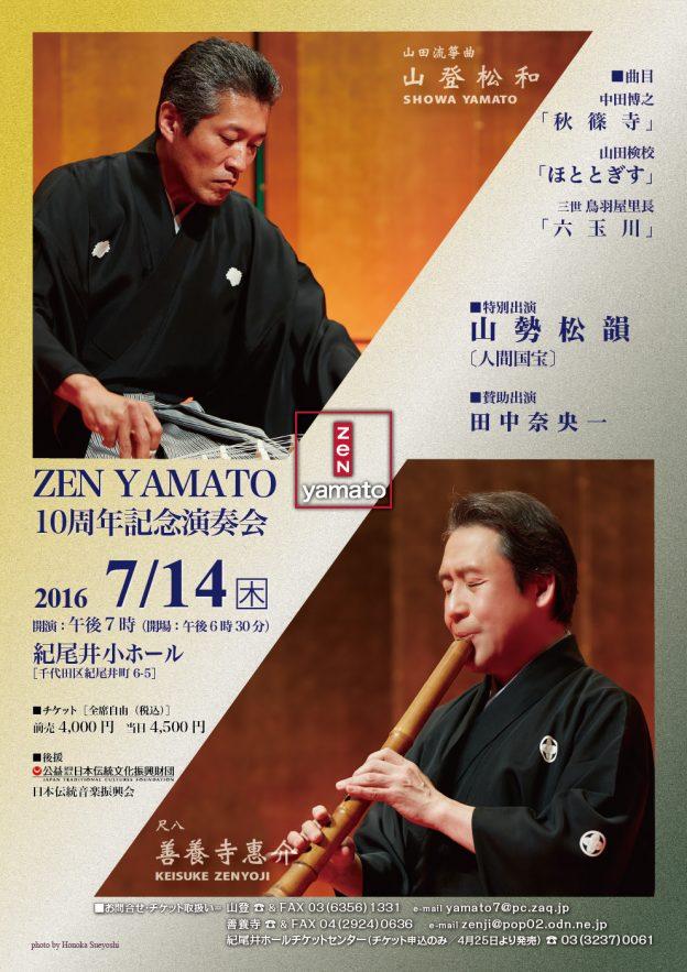 zenyamato10周年チラシ
