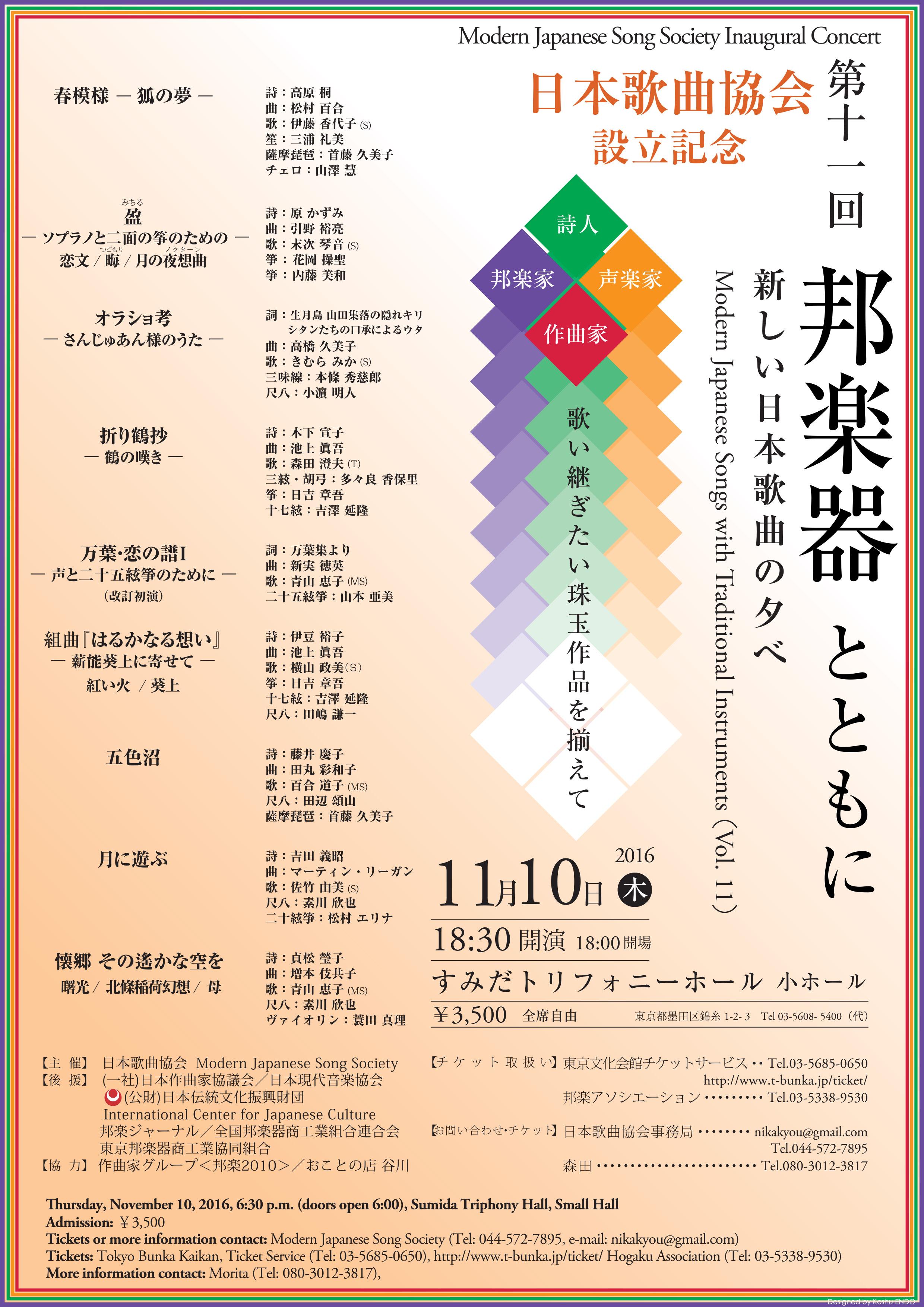 第11回邦楽器チラシ表