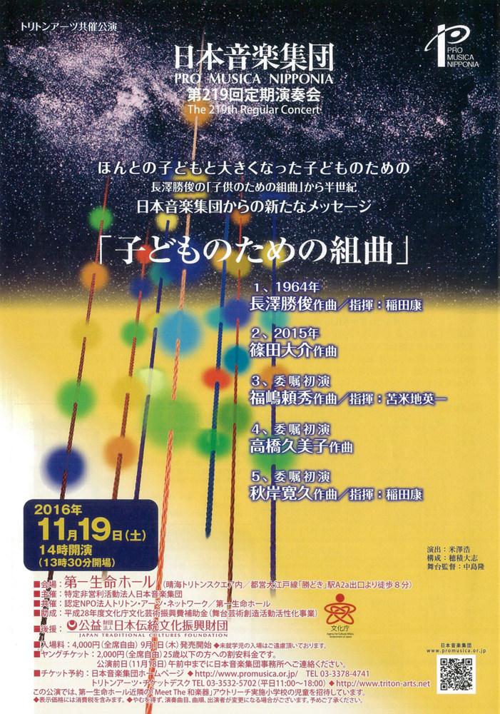 日本音楽集団 第219回定期演奏会