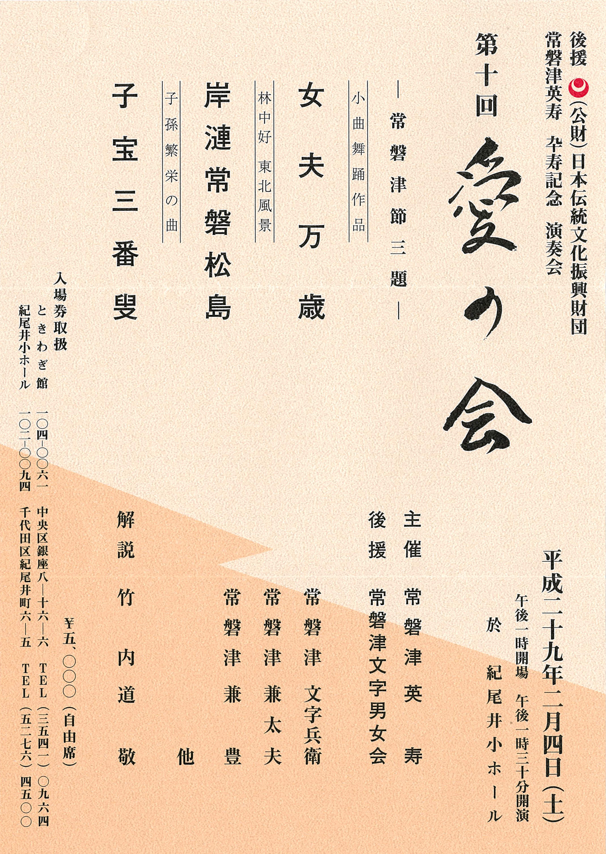 第十回 愛の会 常磐津英寿卆寿記念 | jtcf.jp – 公演