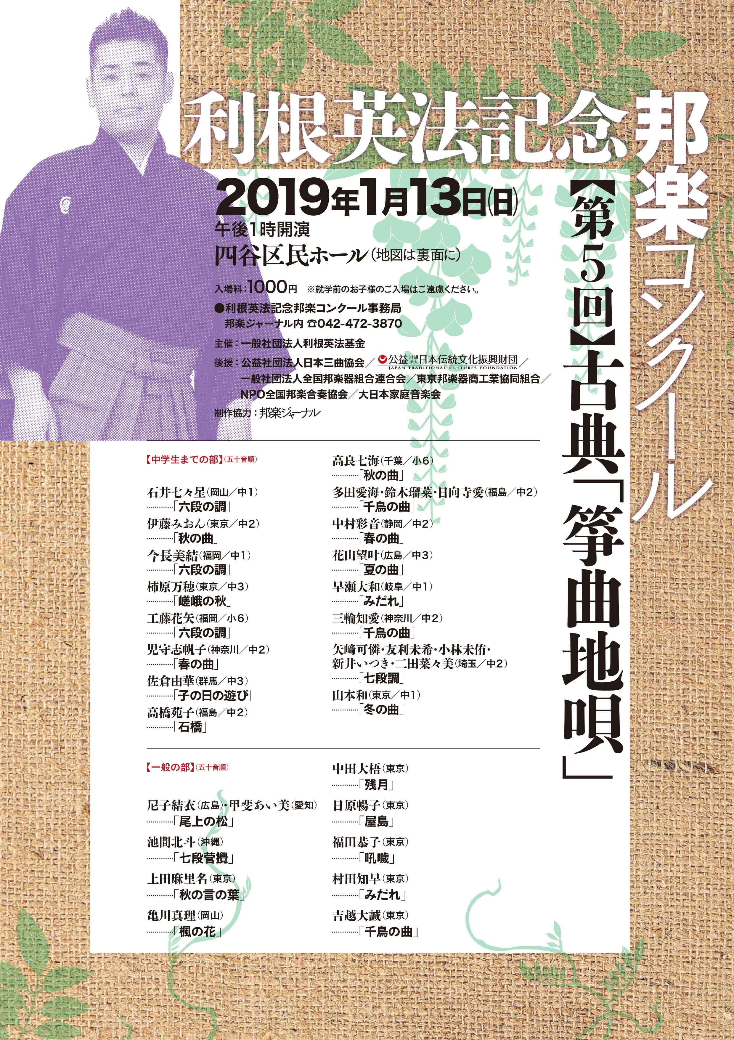 jtcf.jp – 公演