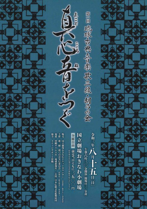 森田夏子 第1回 琉球古典音楽 歌三線・胡弓の会「真心音をつぐ」
