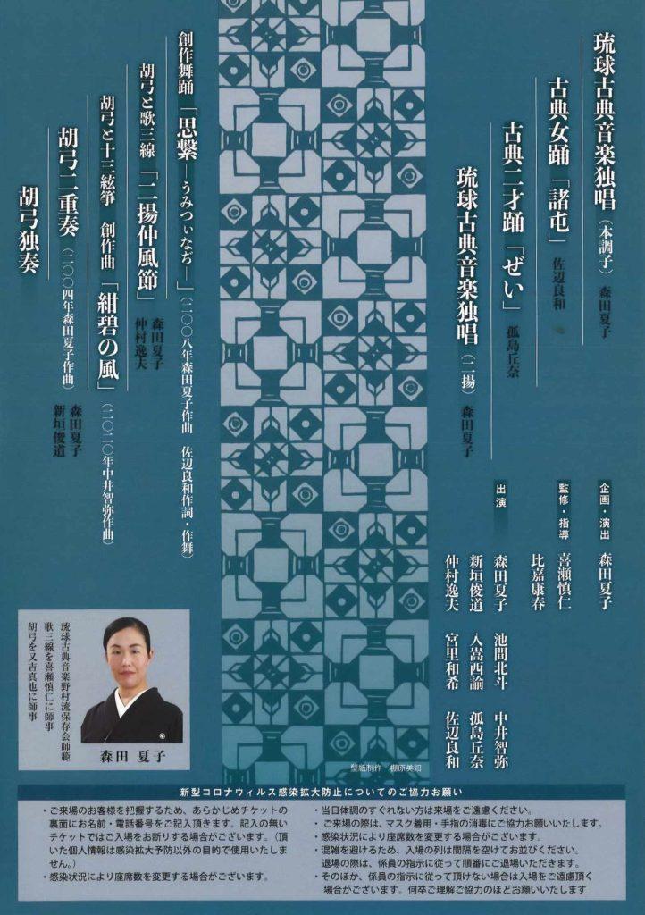 森田夏子 第1回 琉球古典音楽 歌三線・胡弓の会「真心音をつぐ」裏