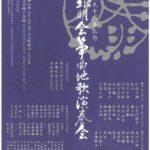 創立九十周年記念 銀明会筝曲地歌演奏会